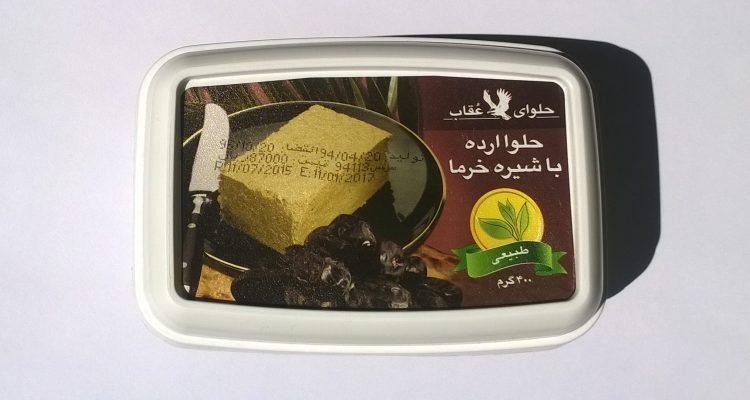 Packaging of Oghab tahini hava with date extract