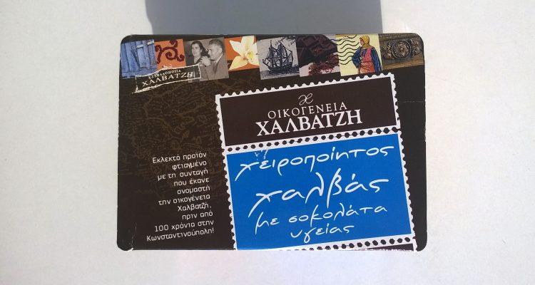 Packaging of Halvatzis handmade halva with dark chocolate