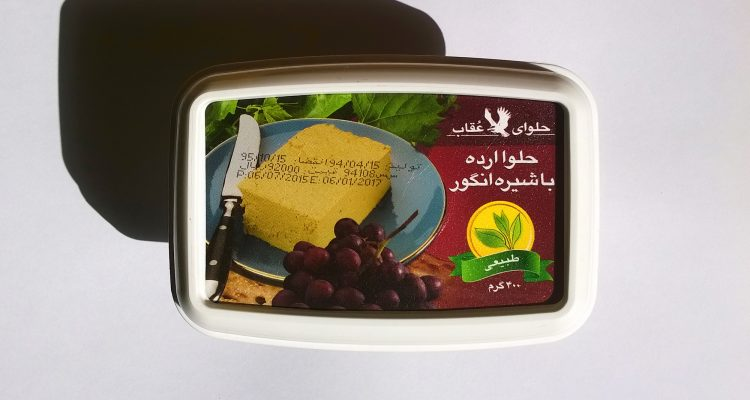 Packaging of Oghab tahini hava with grape extract