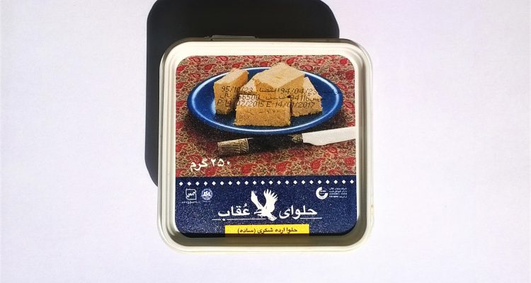 Packaging of Oghab tahini halva (plain)