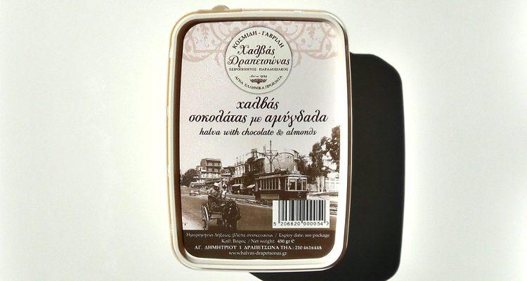 Packaging of Halva with Chocolate & Almonds by Halvas Drapetsonas