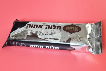 Packaging of Achva halva