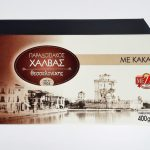 Packaging of Traditional Halva with Cocoa by Mezap
