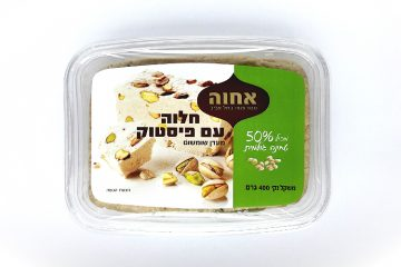 Halva with Pistachios by Achva (picture of package)