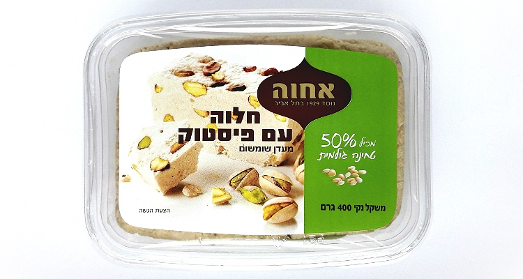 Packaging of Halva with Pistachios by Achva