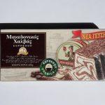 Packaging of Macedonian Halva Espresso